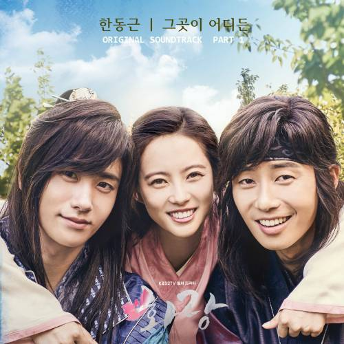 Han Dong Gun - Hwarang OST Part.1 - Wherever You Are K2Ost free mp3 download korean song kpop kdrama ost lyric 320 kbps