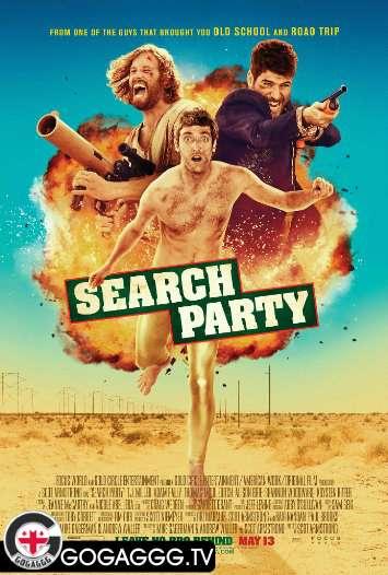 Search Party / გადამრჩენელი ჯგუფი (2014)