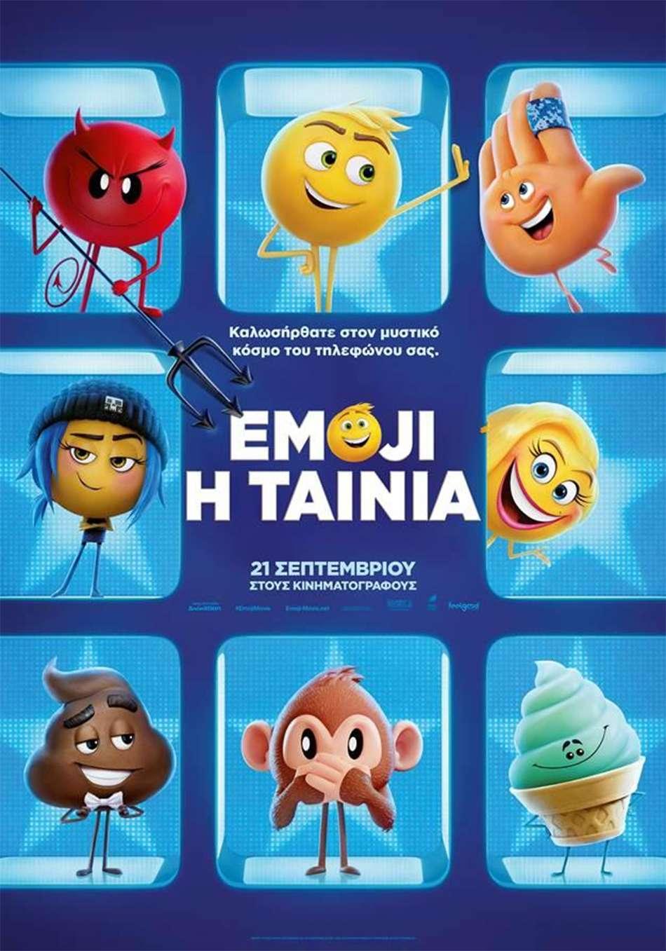 Emoji, Η Ταινία (The Emoji Movie) Poster Πόστερ