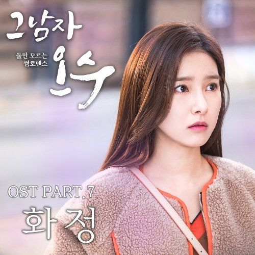 [Single] Hwajeong – That Man Oh Soo OST Part.7 (MP3)