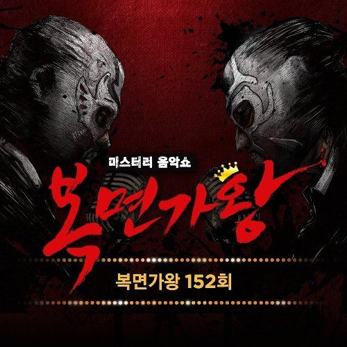 [Mini Album] Various Artists – King of Mask Singer Ep.152 (MP3)