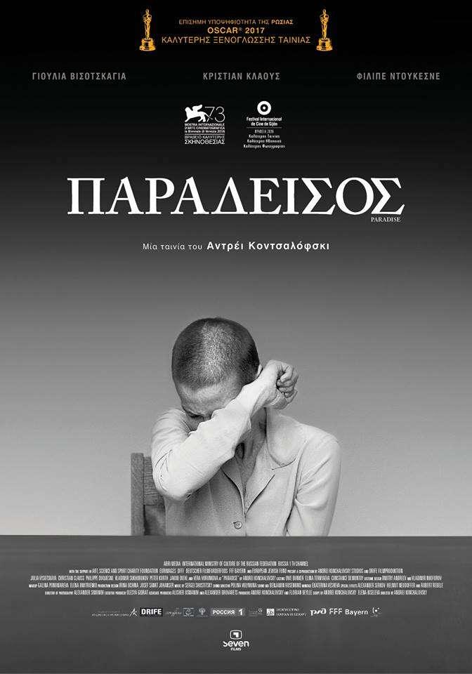 Παράδεισος (Ray) Poster Πόστερ