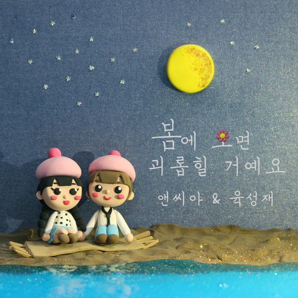 NC.A, Yook Sung Jae (BTOB) - Playing With Fire K2Ost free mp3 download korean song kpop kdrama ost lyric 320 kbps