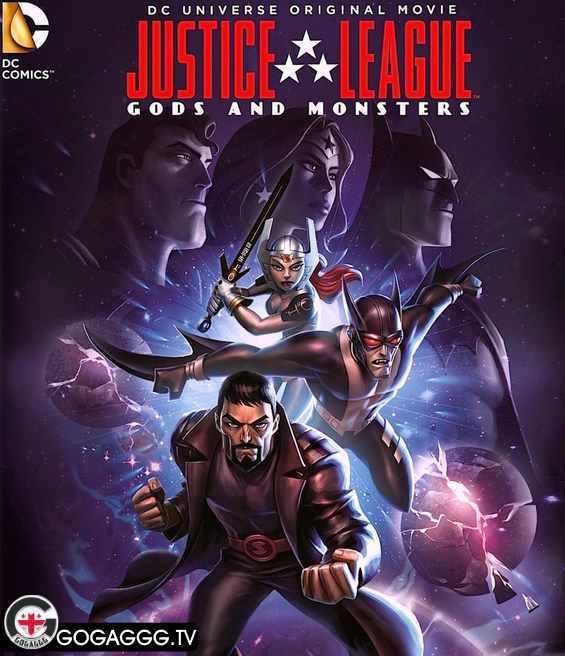 სამართლიანობის ლიგა: ღმერთები და მონსტრები / Justice League: Gods and Monsters