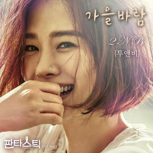 2NB - Fantastic OST Part.1 - Fall's Wind K2Ost free mp3 download korean song kpop kdrama ost lyric 320 kbps