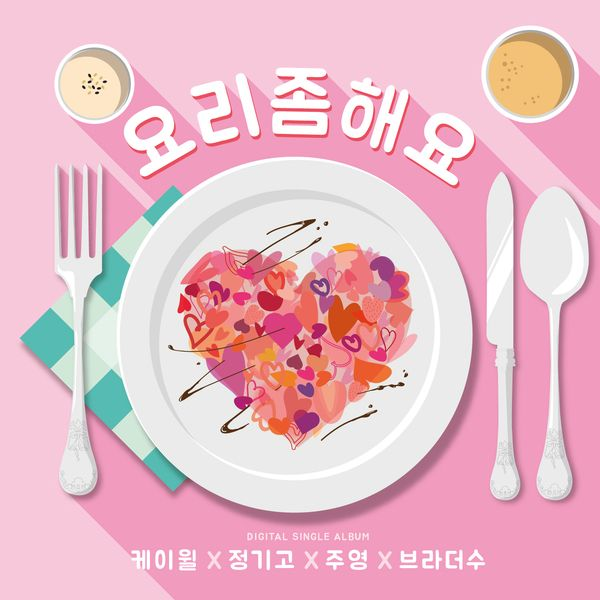 K.Will, Junggigo, Jooyoung, Brother Su – Cook For Love K2Ost free mp3 download korean song kpop kdrama ost lyric 320 kbps