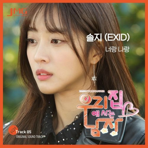 Solji (EXID) - Man Living at My House OST Track.5 - You and Me K2Ost free mp3 download korean song kpop kdrama ost lyric 320 kbps