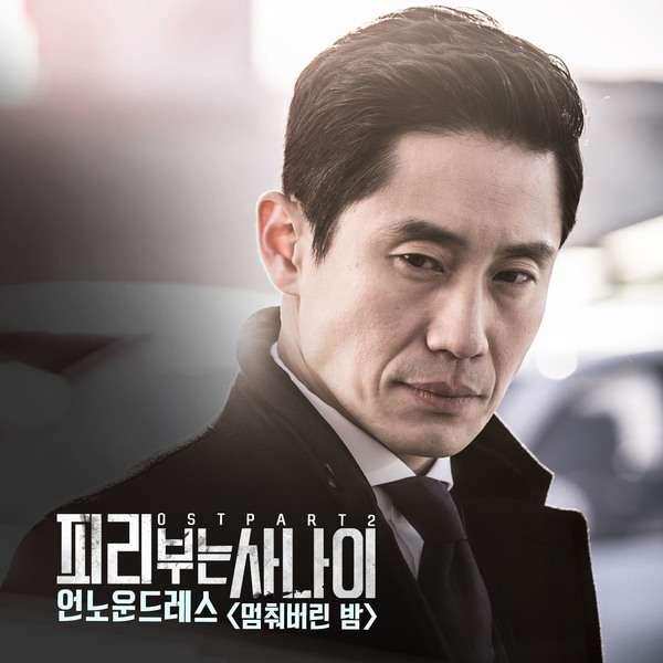 Unknown Dress - Pied Piper OST Part.2 - Still Ist Die Nacht K2Ost free mp3 download korean song kpop kdrama ost lyric 320 kbps