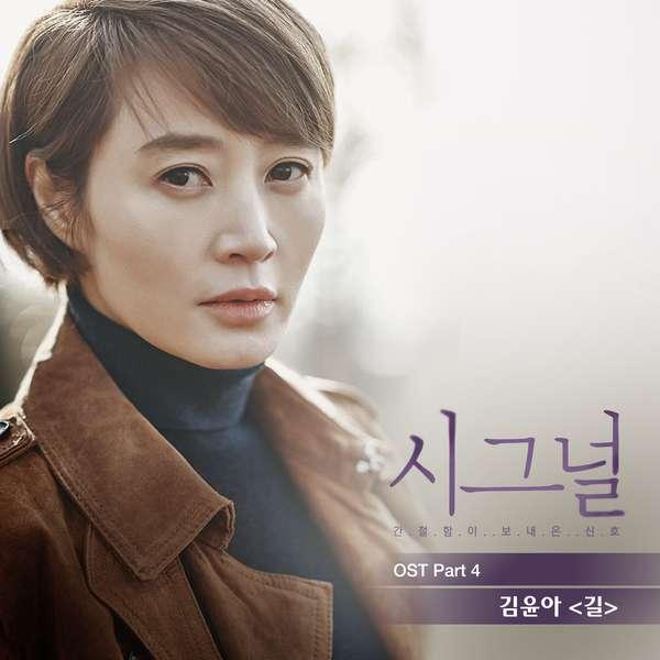 Kim Yoon Ah - Signal OST Part.4 - The Road K2Ost free mp3 download korean song kpop kdrama ost lyric 320 kbps