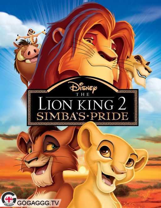 The Lion King 2 / მეფე ლომი 2