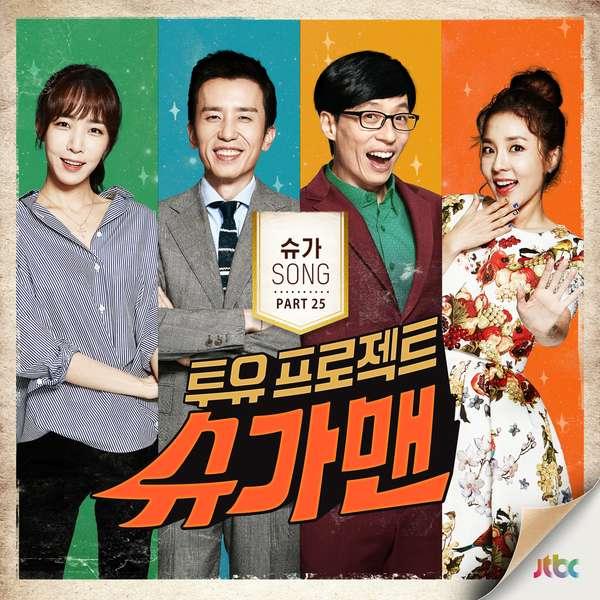 Minah (Girl's Day) Feat. Verbal Jint, Skull & Haha - Sugarman Part.25 K2Ost free mp3 download korean song kpop kdrama ost lyric 320 kbps