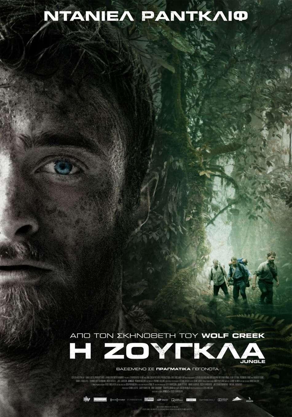 Η Ζούγκλα (Jungle) Poster