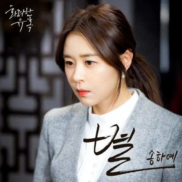 Song Haye - Glamorous Temptation OST Part.12 - Star K2Ost free mp3 download korean song kpop kdrama ost lyric 320 kbps