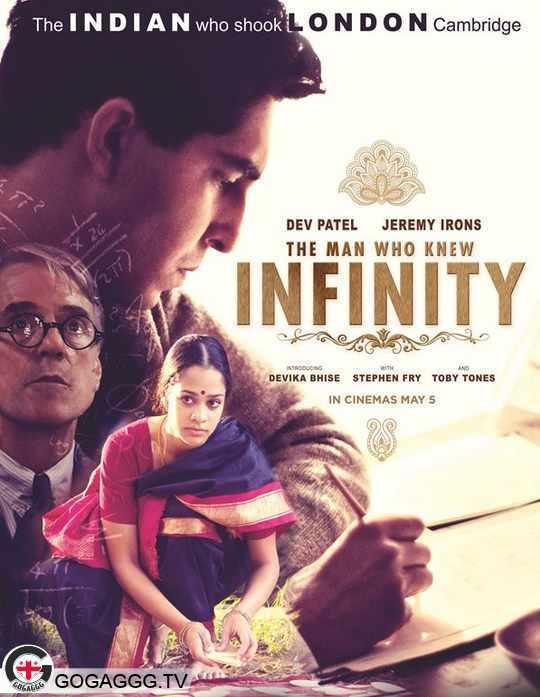 ადამიანი რომელმაც შეიცნო უსასრულობა / The Man Who Knew Infinity