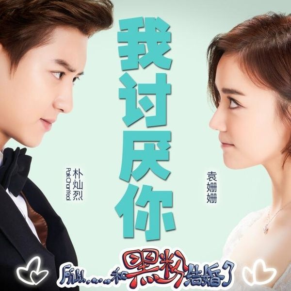 Chanyeol (EXO), Yuan Shan Shan – I Hate You K2Ost free mp3 download korean song kpop kdrama ost lyric 320 kbps