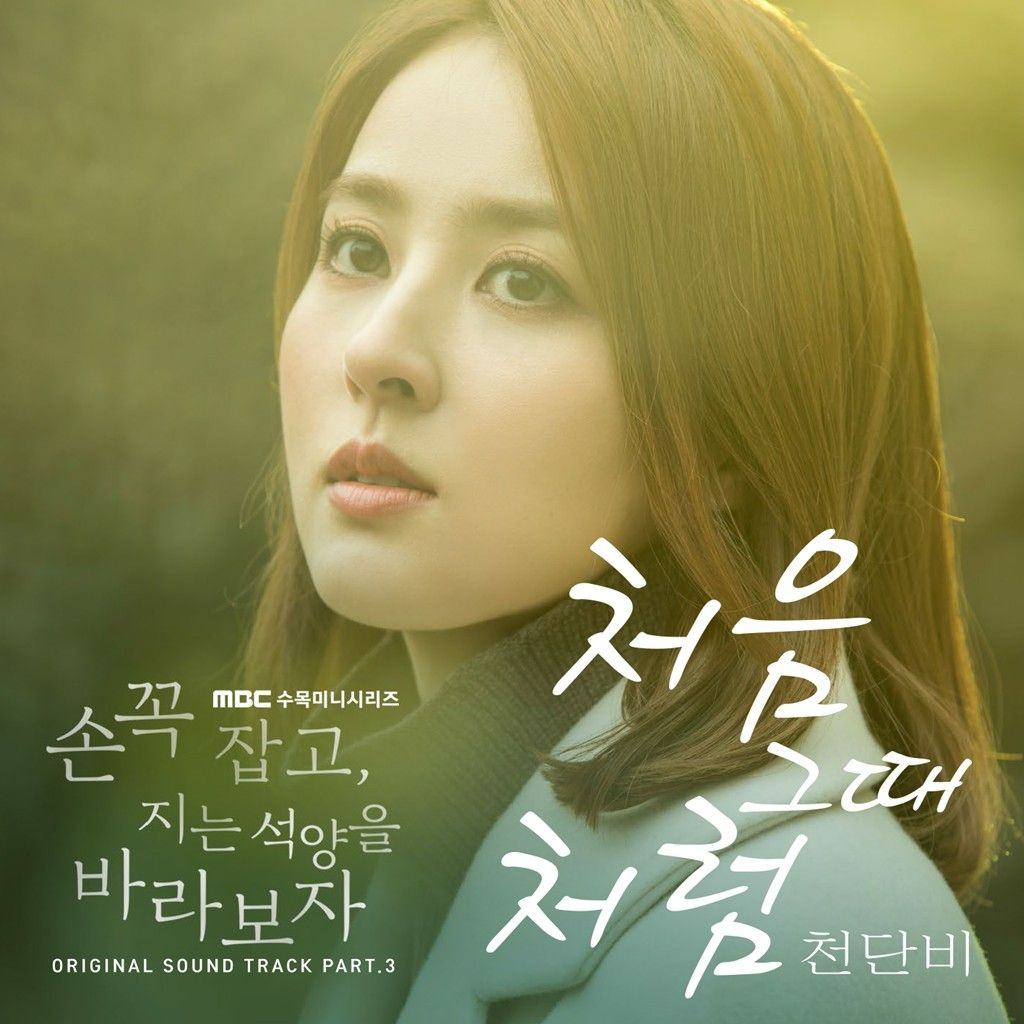 [Single] Cheon Dan Bi – Let's Hold Hands Tightly and Watch The Sunset OST Part.3 (MP3)