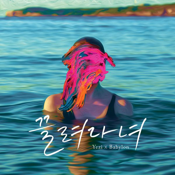 Yezi (Fiestar), Babylon - Chase K2Ost free mp3 download korean song kpop kdrama ost lyric 320 kbps
