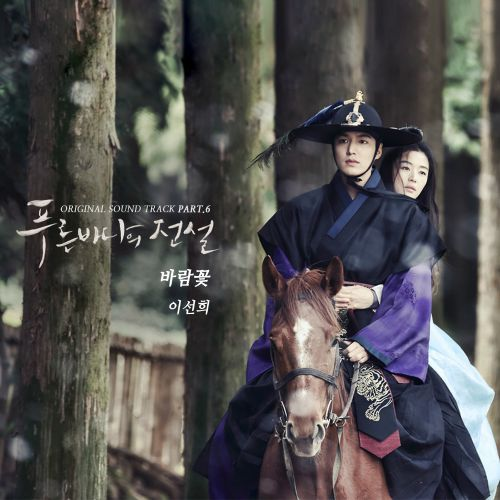 Lee Sun Hee - The Legend of the Blue Sea OST Part.6 - Wind Flower K2Ost free mp3 download korean song kpop kdrama ost lyric 320 kbps