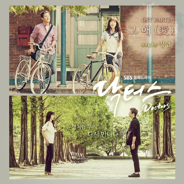 Jung Yup - Doctors OST Part.3 - It's Love K2Ost free mp3 download korean song kpop kdrama ost lyric 320 kbps