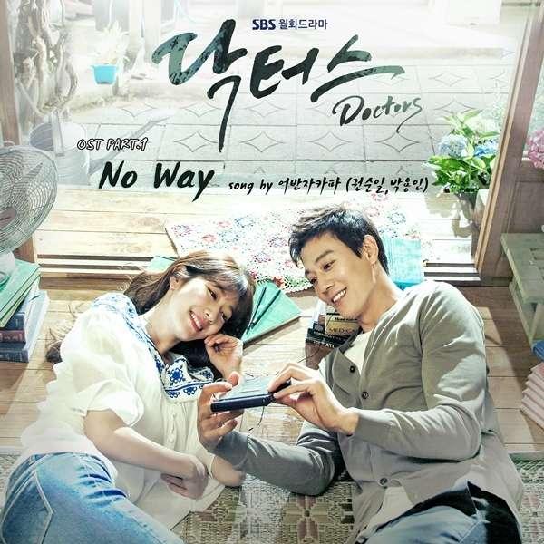 Urban Zakapa (Park Yongin, Kwon Soonil) - Doctors OST Part.1 - No Way K2Ost free mp3 download korean song kpop kdrama ost lyric 320 kbps