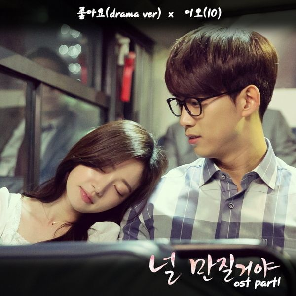 IO - Touching You OST Part.1 - I Like You (Drama Ver.) K2Ost free mp3 download korean song kpop kdrama ost lyric 320 kbps