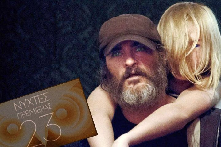 You Were Never Really Here AIFF 2017