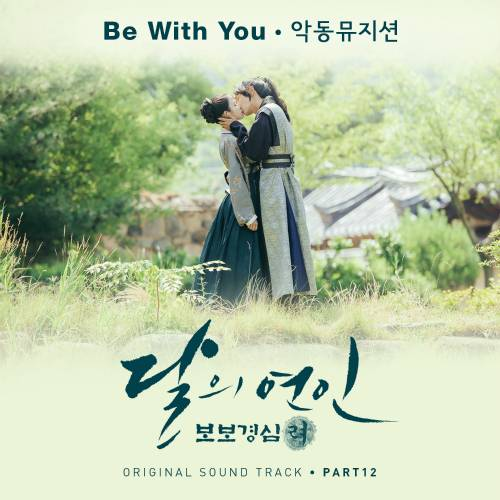 Akdong Musician (AKMU) - Moon Lovers : Scarlet Heart Ryo OST Part.12 - Be With You K2Ost free mp3 download korean song kpop kdrama ost lyric 320 kbps