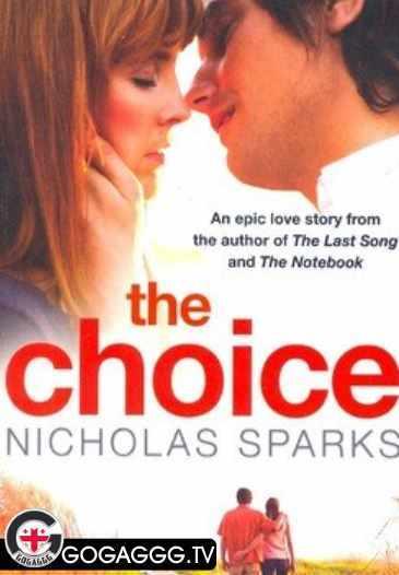არჩევანი / The Choice