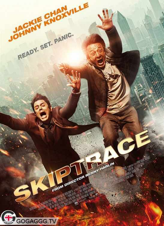 კვალდაკვალ / Skiptrace