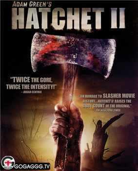 ნაჯახი 2 / Hatchet II