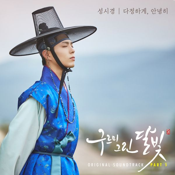 Sung Si Kyung - Moonlight Drawn by Clouds OST Part.5 - Fondly, Goodbye K2Ost free mp3 download korean song kpop kdrama ost lyric 320 kbps