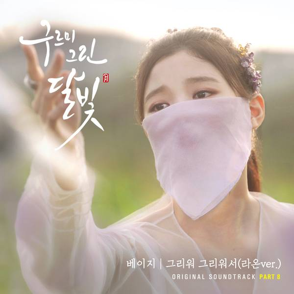 Beige - Moonlight Drawn by Clouds OST Part.8 - Because I Miss You K2Ost free mp3 download korean song kpop kdrama ost lyric 320 kbps