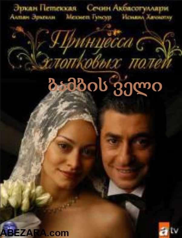 ბამბის ველი - სერია 58