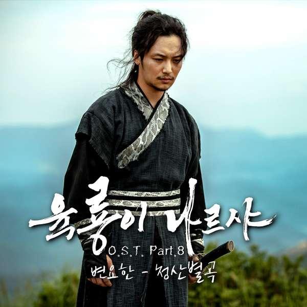 Byun Yo Han - Six Flying Dragons OST Part.8 - CheongsanbyeolgokⅠ K2Ost free mp3 download korean song kpop kdrama ost lyric 320 kbps