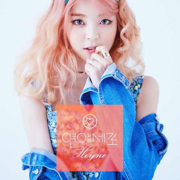 HEYNE - Love Cells K2Ost free mp3 download korean song kpop kdrama ost lyric 320 kbps