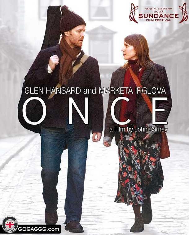 ერთხელ | Once