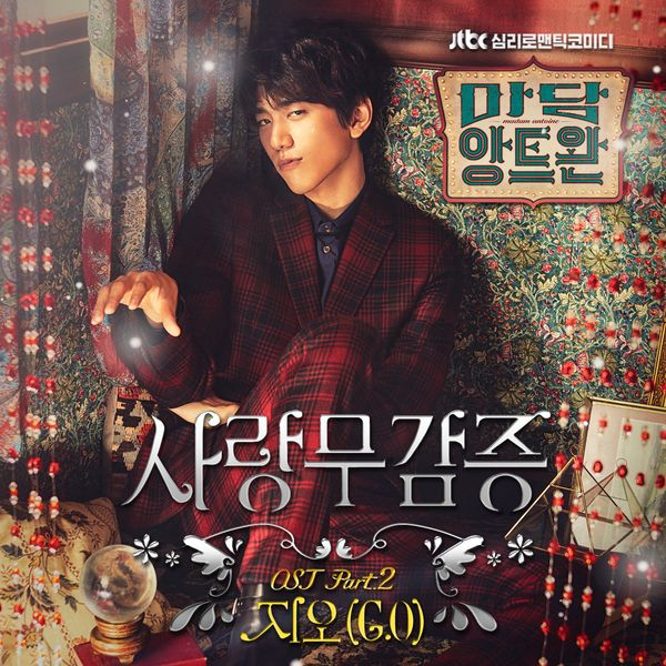 G.O (MBLAQ) - Madame Antoine OST Part.2 - No Love Feeling K2Ost free mp3 download korean song kpop kdrama ost lyric 320 kbps