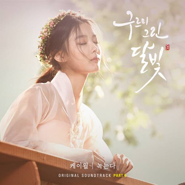 K.Will - Moonlight Drawn by Clouds OST Part.6 - Melting K2Ost free mp3 download korean song kpop kdrama ost lyric 320 kbps
