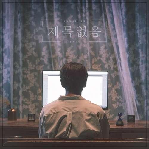 Hwang Chi Yeul Lyrics