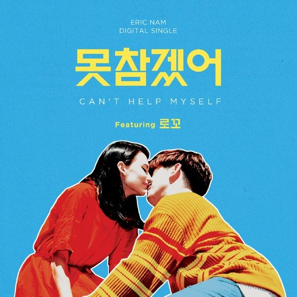 Eric Nam Feat. Loco - Can't Help Myself K2Ost free mp3 download korean song kpop kdrama ost lyric 320 kbps