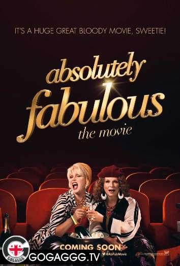 Absolutely Fabulous: The Movie / აბსოლიტურად ზღაპრული: ფილმი (2016)