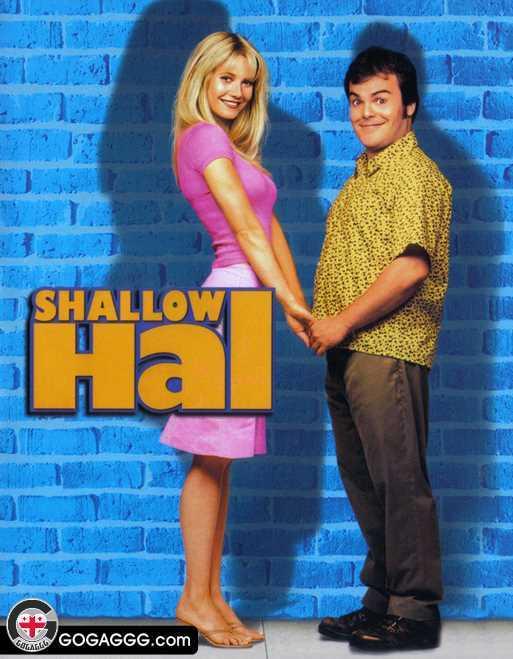 სიყვარული ბრმაა | Shallow Hal