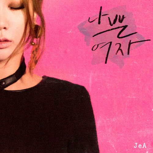 JeA (Brown Eyed Girls) – Bad Girl K2Ost free mp3 download korean song kpop kdrama ost lyric 320 kbps
