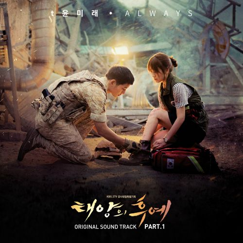 tYoon Mi Rae - Descendants of The Sun OST Part.1 - Always K2Ost free mp3 download korean song kpop kdrama ost lyric 320 kbps