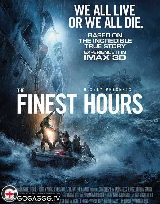 The Finest Hours / შტორმი