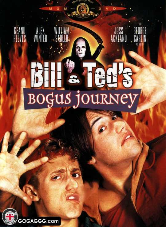 ბილის და ტედის ფიქციური მოგზაურობა | Bill & Ted's Bogus Journey