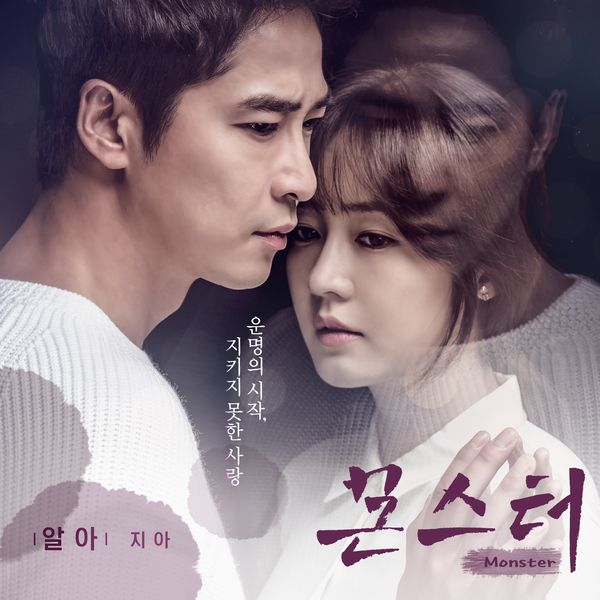 Zia - Monster OST Part.1 - I Know K2Ost free mp3 download korean song kpop kdrama ost lyric 320 kbps