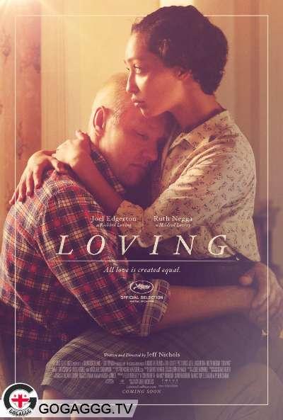 Loving / სიყვარული (2016)