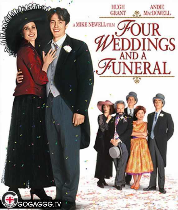 ოთხი ქორწილი და ერთი დაკრძალვა / Four Weddings and a Funeral