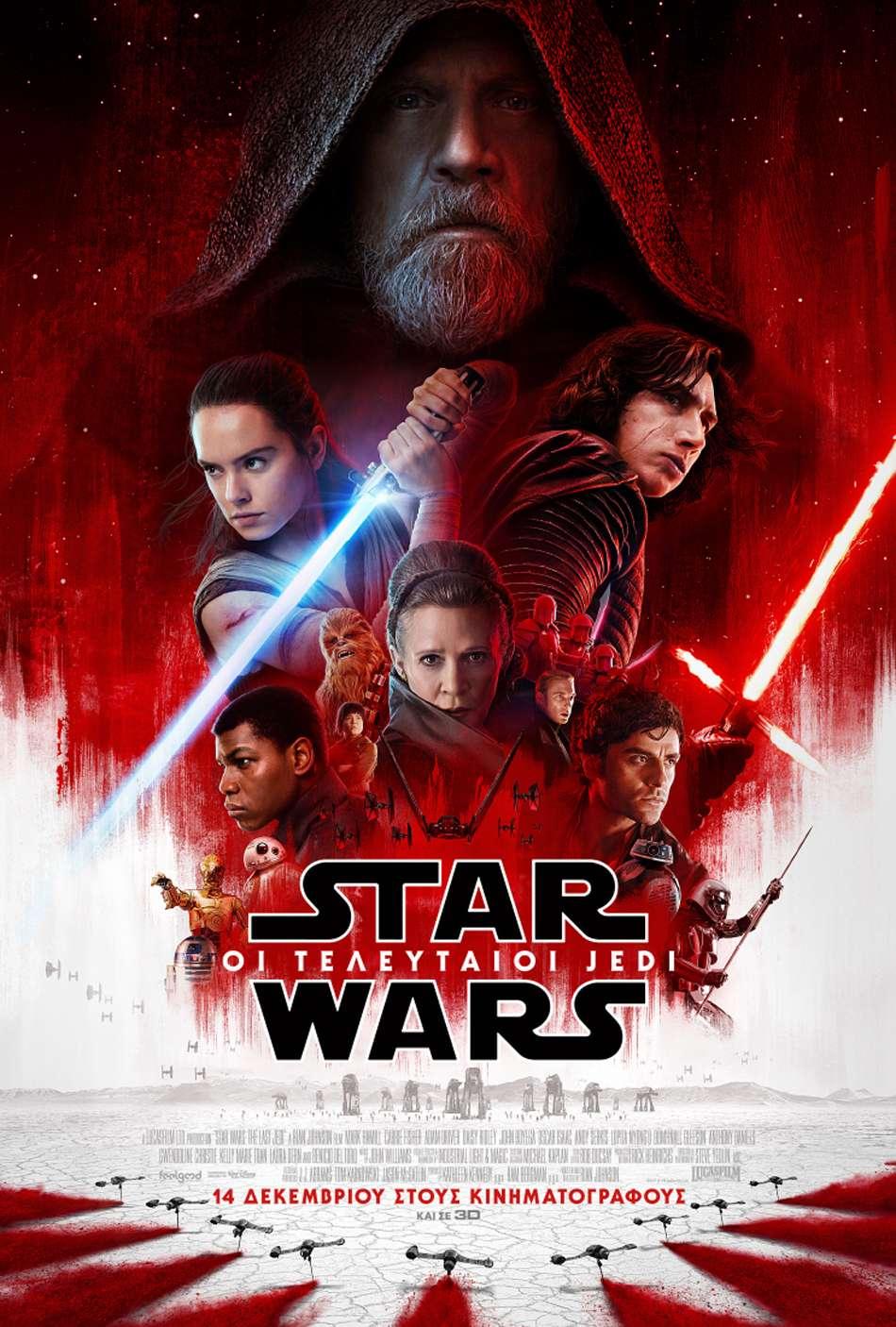 Star Wars: Οι Τελευταίοι Τζεντάι (Star Wars: The Last Jedi) Poster Πόστερ